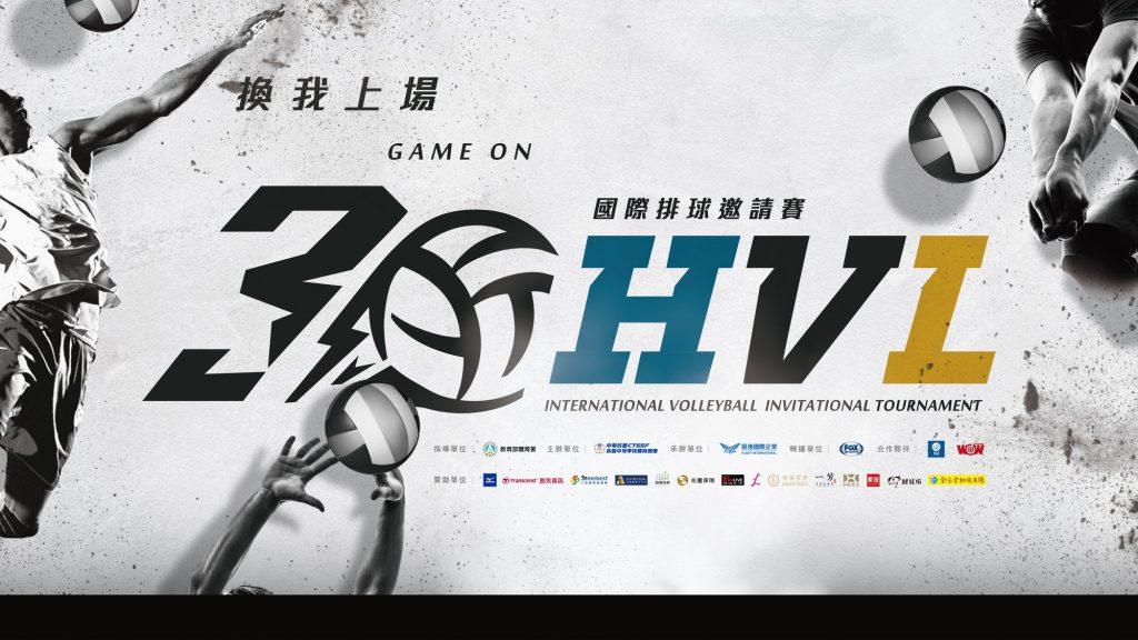 春高冠軍參戰 HVL國際邀請賽25日登場