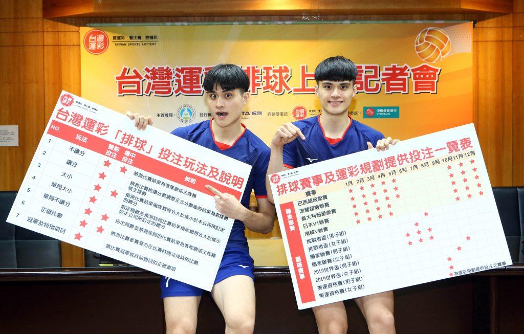 台灣運彩投注生力軍  「排球」全新上市