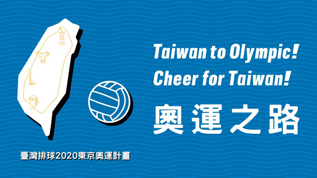 台灣排球-2020東京奧運之路計畫