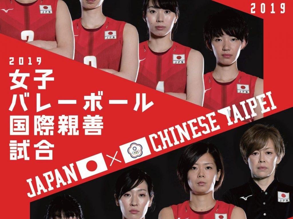 中華女排10日對日本進行國際友誼賽