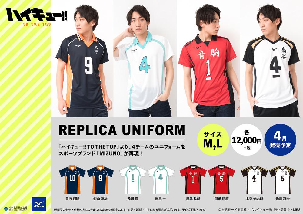 《排球少年!!》與 MIZUNO 合作,推出劇中角色球衣